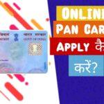 Online PAN Card Kaise Banaye