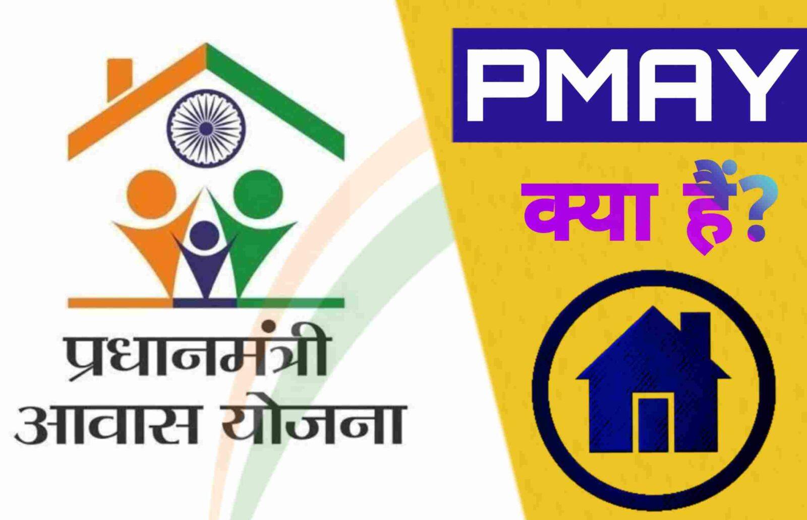 प्रधानमंत्री आवास योजना (PMAY) के लिए ऑनलाइन आवेदन कैसे करें?