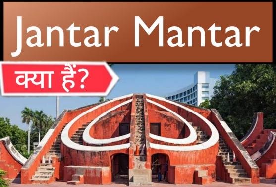JantarMantar क्या हैं? जंतरमंतर कबबनाथा?