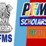 PFMS Scholarship क्या है? इसके लिए कैसे आवेदन करें?