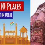Best Top 10 दिल्ली में घुमने की जगह
