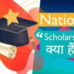 National Scholarship क्या है?