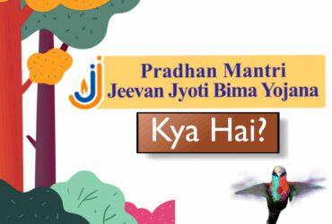 PMJJBYKya Hai? प्रधानमंत्री जीवन ज्योति बीमा योजना के लाभ क्या है?