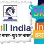 Skill India क्या है?