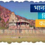 Bhangarh Ka Kila Story in Hindi
