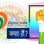 डिजिटल इंडिया क्या है?