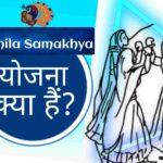Mahila Samakhya Kya Hai?