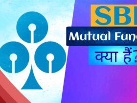 SBI Mutual Fund क्या हैं? एसबीआई म्यूचुअल फंड में Invest कैसे करें?