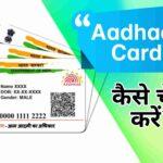 Online Aadhaar Card Kaise Check Kare?
