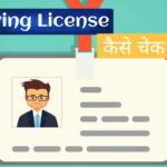 Driving License Status Check कैसे करें?