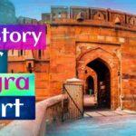आगरा के किले का इतिहास क्या हैं? Agra Fort Information