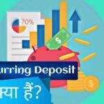 Recurring Deposit (RD) क्या हैं?